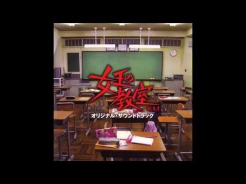 女王の教室 The Queen's Classroom O.S.T. - Joou no Theme