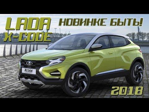 Новая Lada X Code 2018 2019. Новинке быть