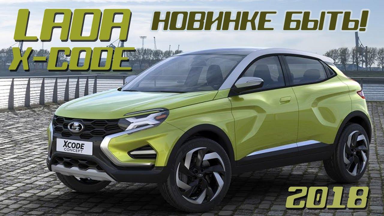 Новая Lada X-Code 2018/2019. Новинке быть!