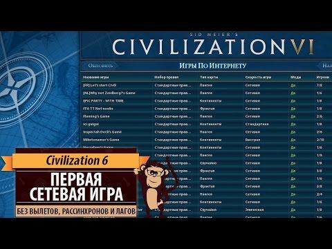 Мультиплейер в Sid Meiers Civilization VI. Первая сетевая игра в Цивилизации 6!