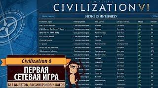 Мультиплейер в Sid Meier's Civilization VI. Первая сетевая игра в
