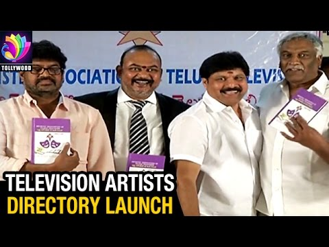 Television Artists Directory Launch | Sivaji Raja | Ramana Gogula | Tollywood TV Telugu