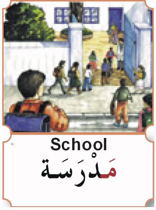 Arabic Words for Children (1 of 14) - YouTube