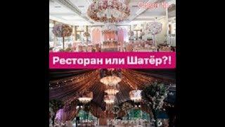Совет №9. Ресторан или Шатёр на свадьбу?!