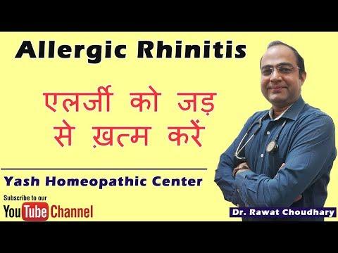 Allergic Rhinitis in Hindi | एलर्जी को जड़ से ख़त्म करें | Treatment of Allergy