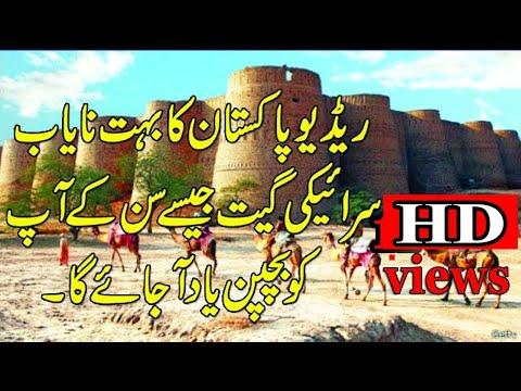 Radio Pakistan Saraiki old songs