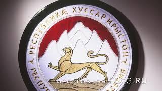 Герб Южная Осетия, вышивка, дуб. Сделано Флаг.ру.