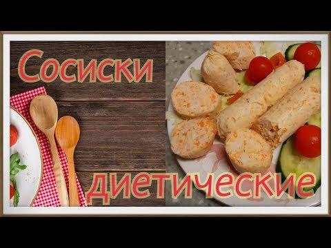 Сочные Диетические Сосиски//Худеем вместе!!!