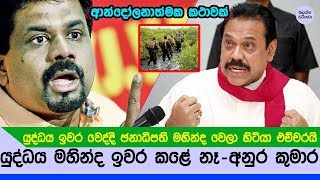 යුද්ධය හා මහින්ද ගැන අනුර කුමාරගෙන් ආන්දෝලනාත්මක කථාවක් මෙන්න - Anura Kumara vs Mahinda Rajapaksa