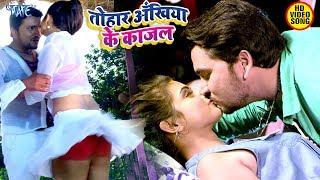 #Gunjan Singh का चुम्मा स्पेशल #Video Song - तोहार अँखिया के काजल - Naseeb - Bhojpuri Hit Songs 2019