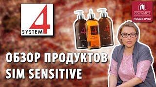 Обзор продуктов Sim Sensitive SYSTEM 4 по уходу за кожей головы и волос. Профессиональная косметика