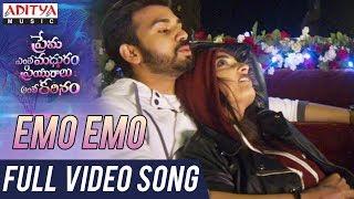 Emo Emo Full Video Song | Prema Entha Madhuram Priyuralu Antha Katinam Songs