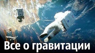 Гордон - Релятивистская Теория Гравитации - Все о Гравитации.mp3