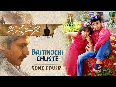 Baitikochi Chuste Song From Agnyaathavaasi || PSPK25 Songs || Pawan Kalyan || Anirudh