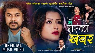 """म मरेको खबर"" Ma Mareko Khabar || Pramod Kharel Super Hit Adhunik Song 2074/2017 FT Anjali &BudhaBir"
