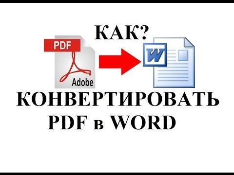 Как конвертировать pdf в word. Компьютер с Леной Брайн.
