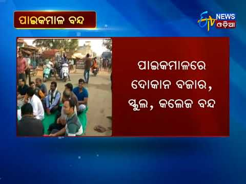 12 hr Paikmal Bandh over three point charter demands - Etv News Odia