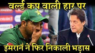 वर्ल्ड कप में भारत से मिली हार को क्यों नहीं पचा पाए हैं इमरान खान INDIA NEWS VIRAL