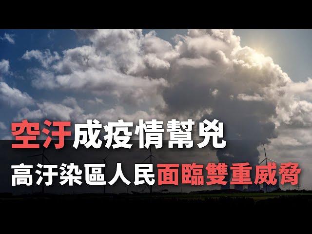 空汙成疫情幫兇 高汙染區人民面臨雙重威脅【央廣國際新聞】