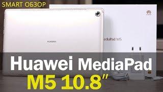 Обзор Huawei Mediapad M5: есть ли жизнь в Android-планшетах?