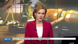 Вести-24. Башкортостан 24.04.17 22:00
