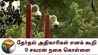 சென்னை: தியாகராய நகரில் தேர்தல் அதிகாரிகள் எனக் கூறி 9 சவரன் நகை கொள்ளை | CCTV Theft