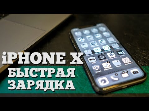 Секретный режим iPhone X и быстрая зарядка