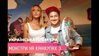 «НАШИ МОНСТРЫ»:  Леся Никитюк и MELOVIN о дубляже нового мультфильма