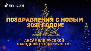 """Поздравление с Новый  2021 годом ансамбля русской народной песни """"Ручеек"""""""