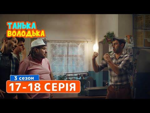 Сериал Танька и Володька 3 Cезон. Cерия 17-18 | КОМЕДИИ 2019