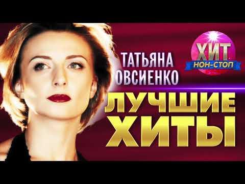 Татьяна Овсиенко -
