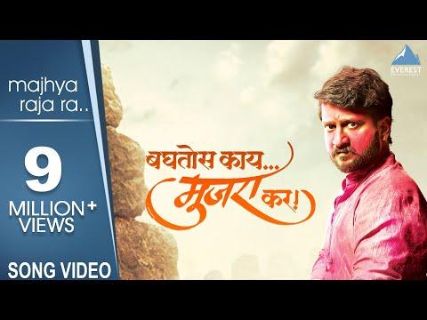 majhya-raja-ra-song---baghtos-kay-mujra-kar-|-adarsh-shinde-|-marathi-songs-|-shivaji-maharaj-songs