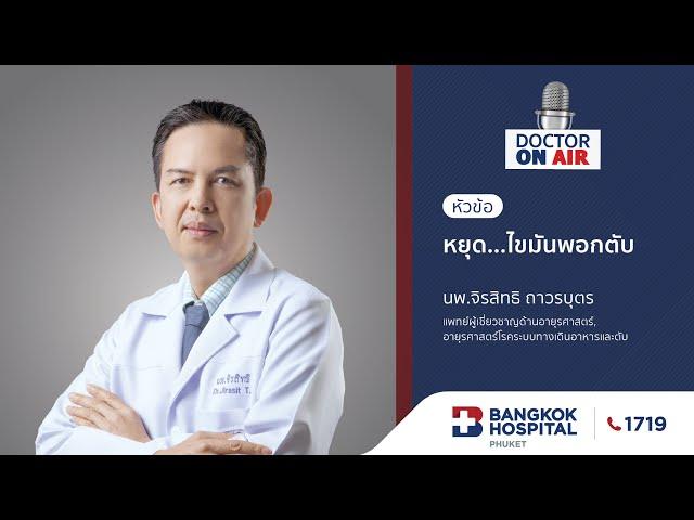 Doctor On Air   ตอน หยุด....ไขมันพอกตับ โดย นพ.จิรสิทธิ ถาวรบุตร