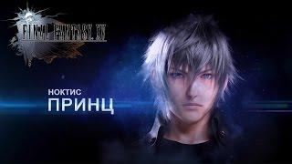 Final Fantasy XV – Обзорный трейлер (PS4/XONE) [RU]