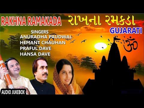 RAKHNA RAMAKADA GUJARATI BHAJANS I FULL AUDIO SONGS JUKE BOX