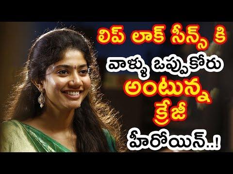 Sai Pallavi About On Screen Lip Lock Scenes || Heroine Sai Pallavi About Lip Kisses || Movie Blends