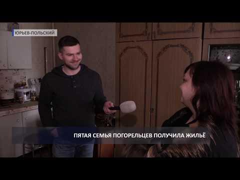 2019 02 27 Погорельцев в Юрьев-Польском получила квартиру
