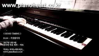 B1A4 - 거짓말이야(A Lie) 피아노 연주, pianoheart