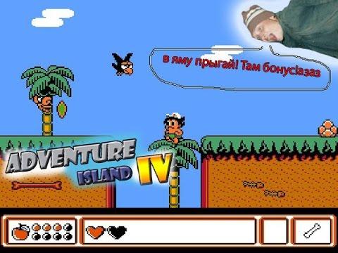 Стрим игры Adventure Island 4 прохождение (NES) 1 часть