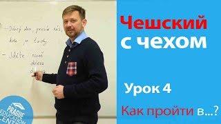 Урок 4. Чешский с чехом: чешский язык для начинающих. Учимся правильно ориентироваться в городе