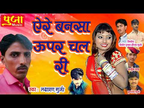 Rajsthani Dj Song 2018 - ऐरे  बनसा ऊपर चल री -  Marwari Dj Audio Juke Box -  Full Hd Song