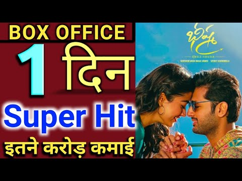 Bheeshma 1st Day Box Office Collection Box Office Collection Bheeshma Day 1 Youtube