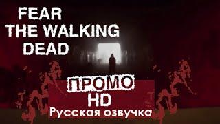 Бойтесь ходячих мертвецов 1 сезон Промо HD (Русская озвучка)