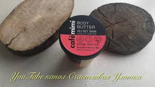 ОБЗОР ОТЗЫВ Крем баттер для тела Cafe Mimi Body Butter Velvet Skin Манго и клементин