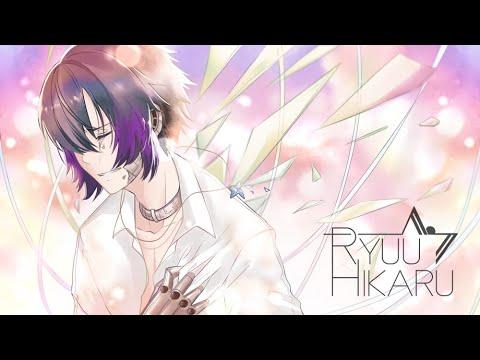 Kokoronashi 心做し - Ryuu Hikaru (cover)