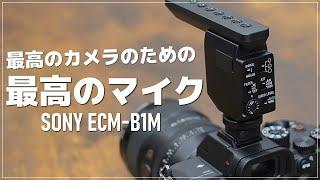 【衝撃の音質】α7Slllと一緒に買った外部マイク「SONY ECM-B1M」の実力がエグ過ぎる...