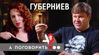 Дмитрий Губерниев: про Хабаровск, Фургала, Кабаеву, Путина и допинг // А поговорить?..