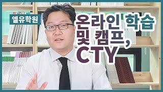 공부좀 하는 학생들을 위한 안내 - CTY, 스탠포드 온라인스쿨(40-45p)