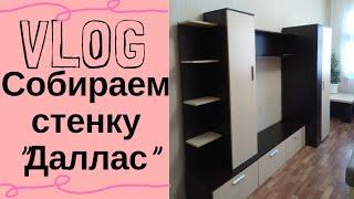 """VLOG:Привезли всю мебель.Маркуша в клетке с морскими свинками.Собираем стенку """"Даллас240"""".(1.11.18)"""