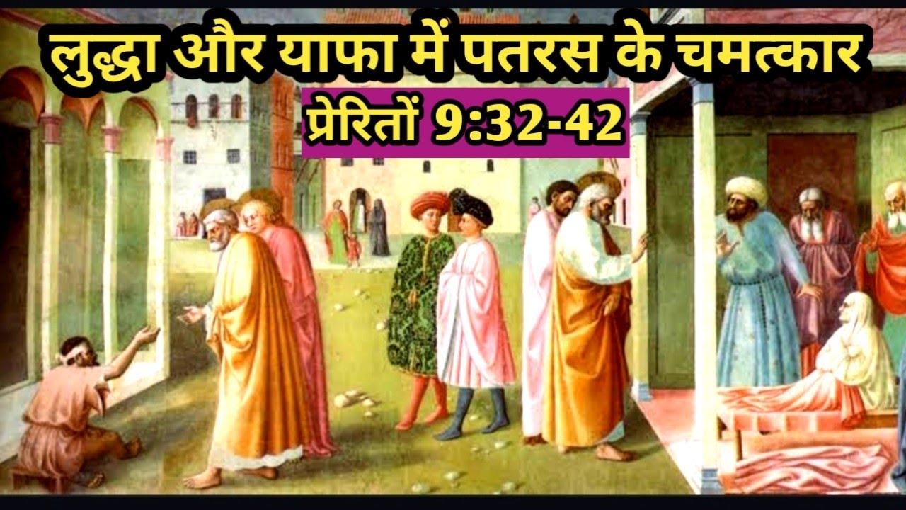 पतरस के चमत्कार/ प्रेरितों 9:32-42/ Peter's miracles Aneas, Dorcous/ Acts 9:32-42/ Acts verses hindi